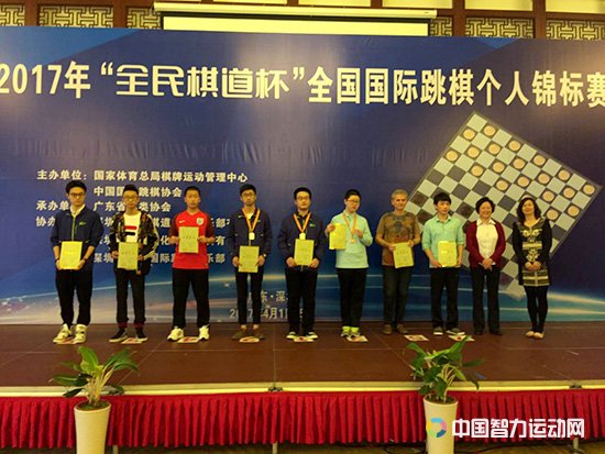 全民棋道杯全国国际跳棋个人锦标赛圆满落幕