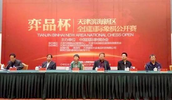 第二届弈品杯天津滨海新区全国国象公开赛圆满落幕
