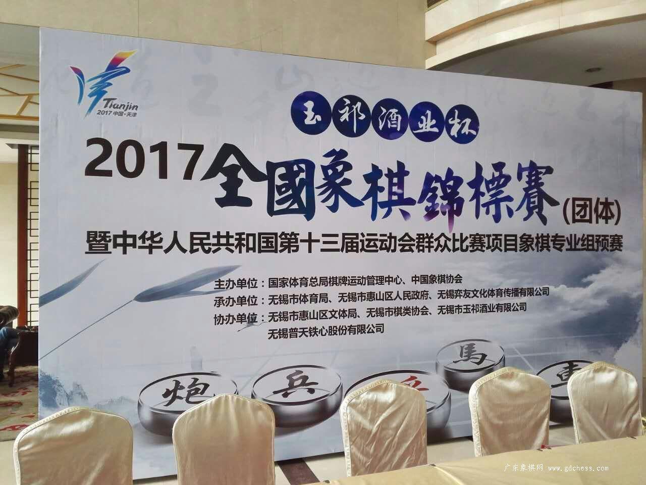 2017全国象棋锦标赛(团体)暨第十三届全运会象棋预赛开赛