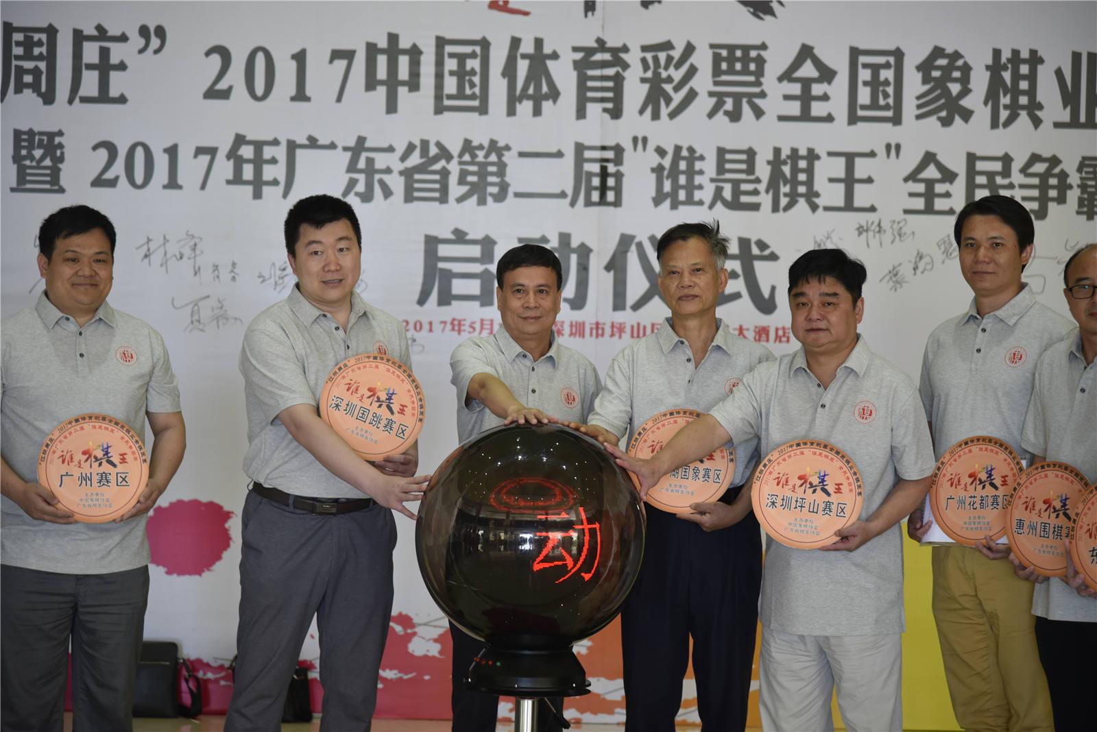 2017全国象棋业余棋王赛广东分区赛正式启动