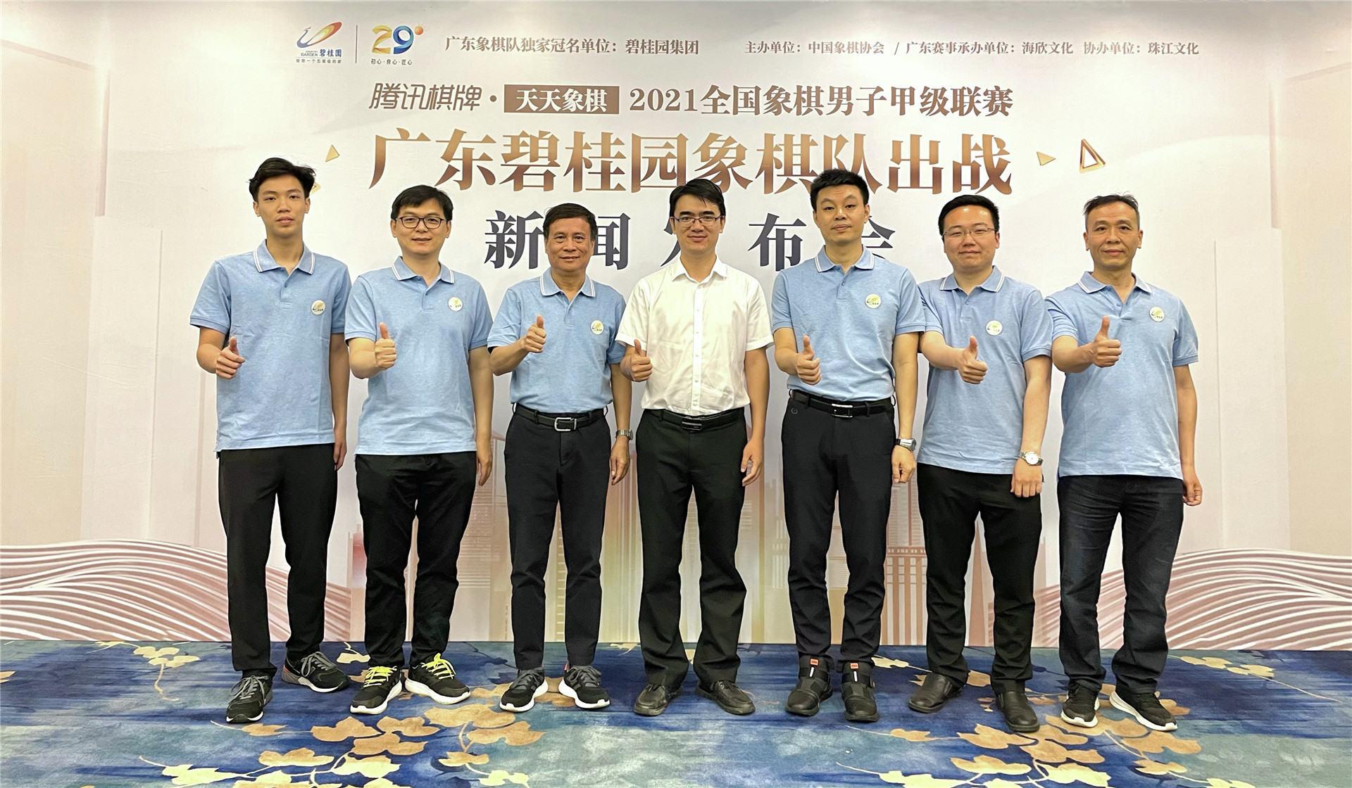 广东碧桂园象棋队新阵容迎战2021象甲联赛